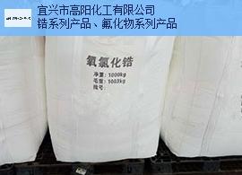 江苏氧氯化锆值得信赖企业 推荐咨询 宜兴市高阳化工供应
