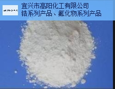 浙江**四氟化锆销售词 推荐咨询 宜兴市高阳化工供应