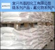 江苏优良二氧化锆 诚信服务 宜兴市高阳化工供应