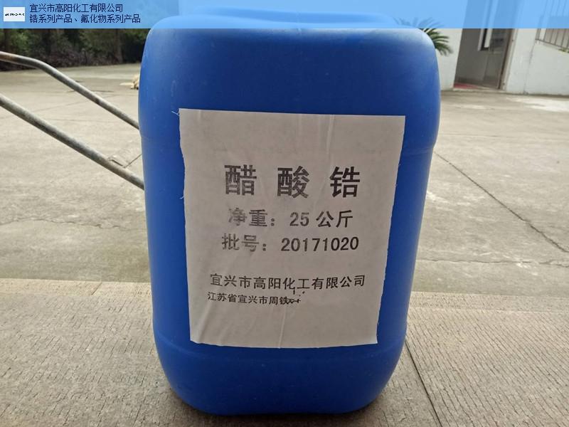 浙江高品质醋酸锆 推荐咨询 宜兴市高阳化工供应