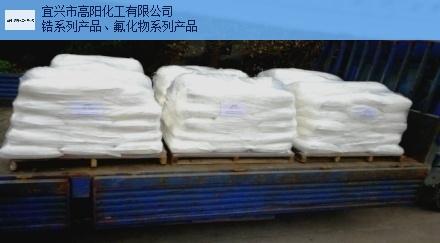 江苏 销售四氟化锆哪里有 推荐咨询 宜兴市高阳化工供应
