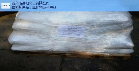 浙江二氧化锆服务电话 推荐咨询 宜兴市高阳化工供应