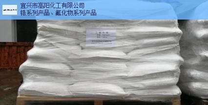 高质量二氧化锆经销批发 信息推荐 宜兴市高阳化工供应