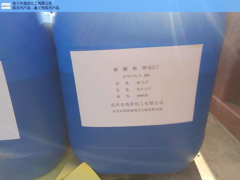 库存碳酸锆钾规格齐全 有口皆碑 宜兴市高阳化工供应