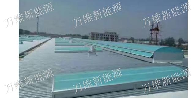 综合厂房天窗价格比较 南通万维新能源科技供应