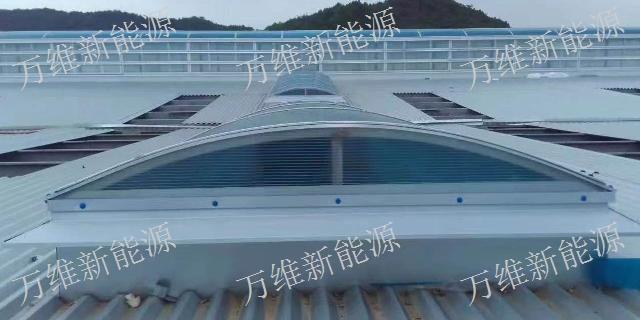 浙江厂房天窗厂家现货 南通万维新能源科技供应
