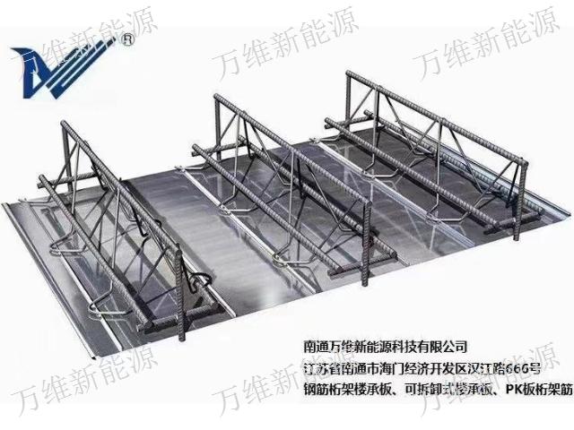 智能桁架楼承板调试 南通万维新能源科技供应