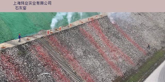 海南绿色石灰窑联系方式 值得信赖 上海炜业实业供应