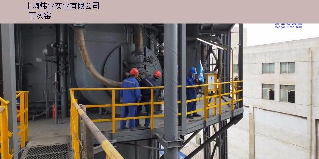 白灰窑价钱 欢迎来电 上海炜业实业供应