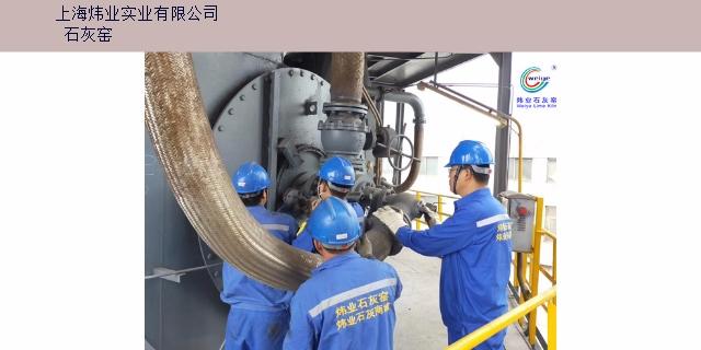北京**石灰窑诚信合作 欢迎来电 上海炜业实业供应