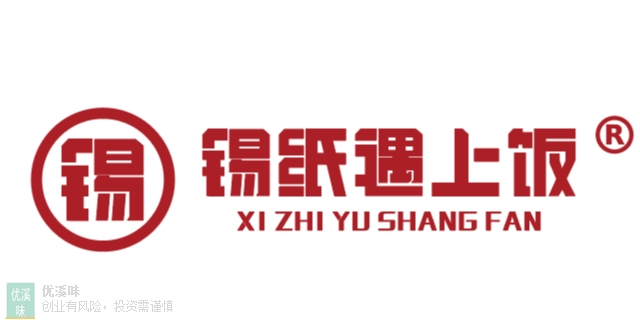 專業錫紙遇上飯中式快餐自選加盟「杭州優溪味餐飲管理供應」