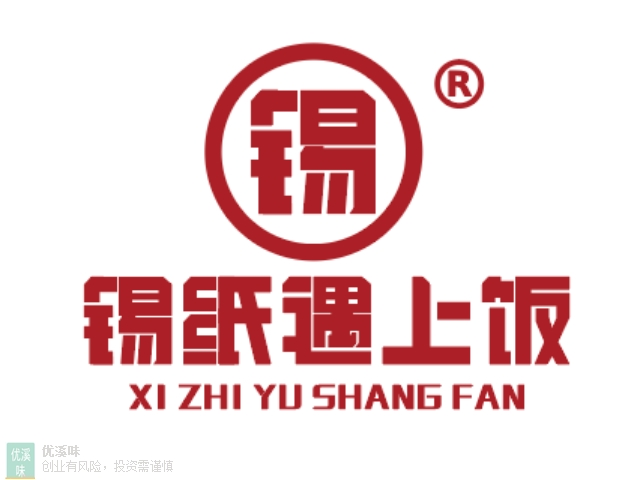 南京快餐加盟点,锡纸遇上饭加盟