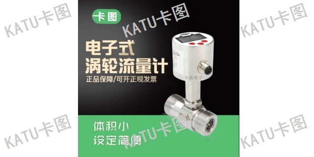 邢台电子式数显涡轮流量计工厂直销 服务至上 卡图电子供应