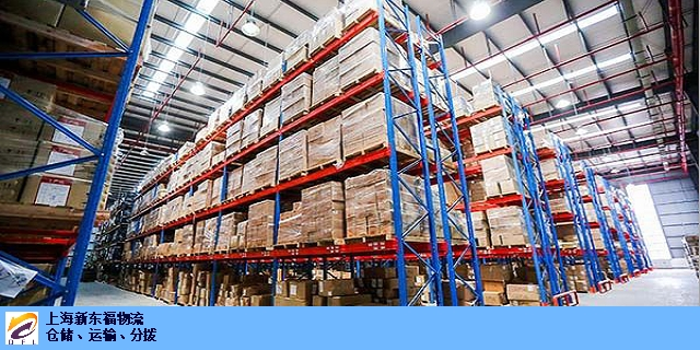 宝山区上海仓储物流公司哪家好 欢迎来电「新东福供」