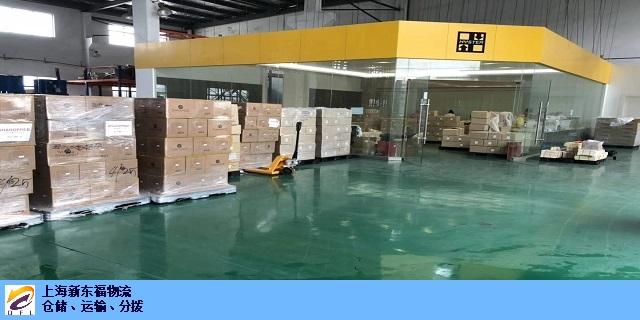 上海电商仓储一件代发哪家好 来电咨询 新东福供