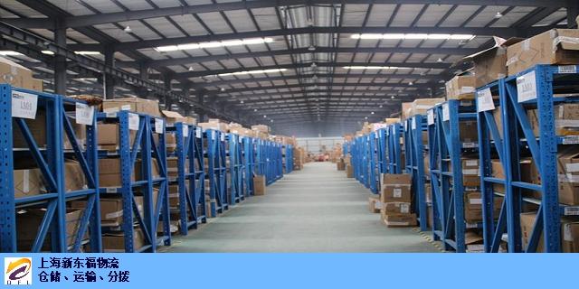 黄浦区电商对接上海仓储物流公司怎么装货,上海仓储物流公司