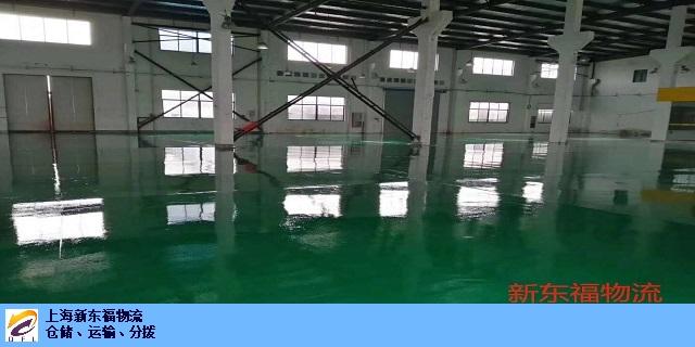 上海仓配一体化物流电商仓储价格表 诚信互利 新东福供