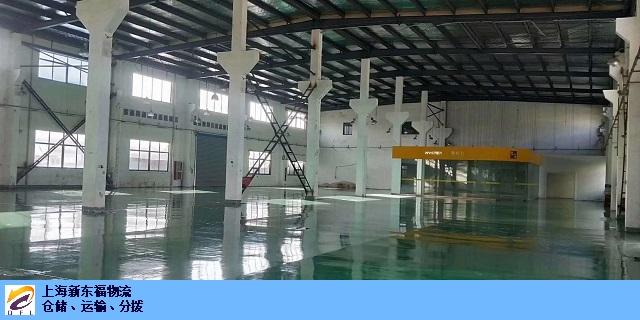 上海仓储管理物流电商仓储价格表 诚信互利 新东福供