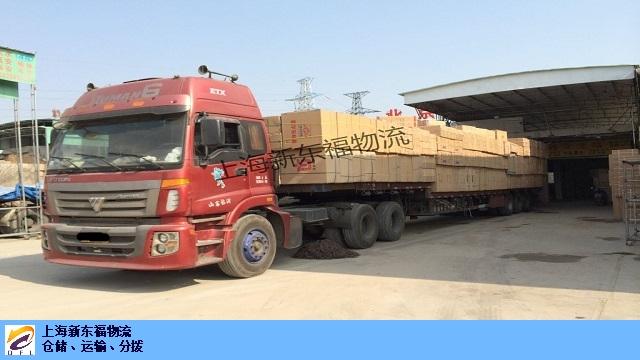 青浦區上海倉儲包裝公司倉儲環境 歡迎咨詢「新東福供」