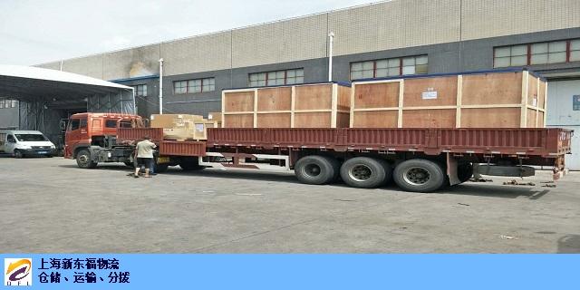 安徽大件物流分拨运输物流分拨运输运输价格 新东福供