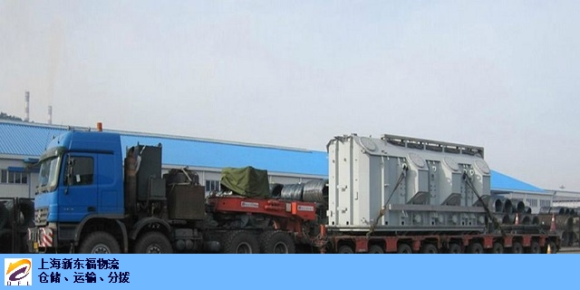 青浦区保税仓储包装公司散货物流运输哪家好 诚信互利「新东福供」