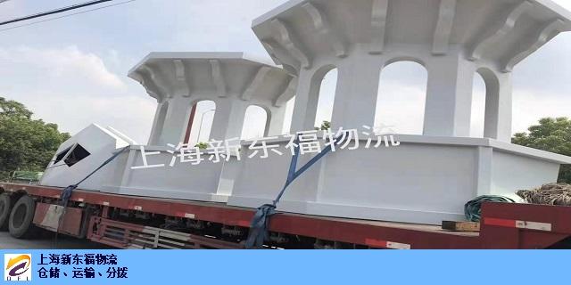 安徽散货分拨物流分拨运输运输价格 新东福供