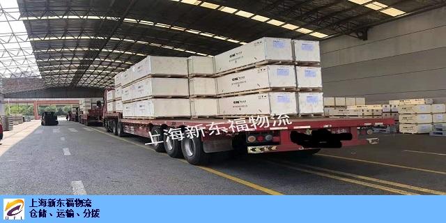 浙江散货运输车辆上海散货分拨运输运输费用 欢迎来电 新东福供