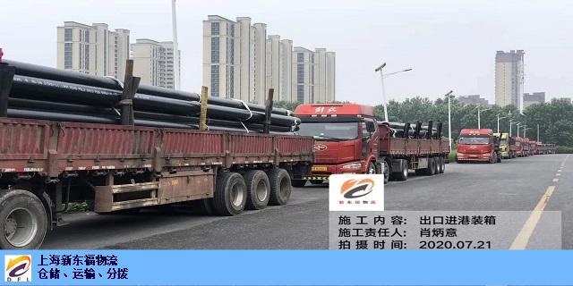 江蘇海關散貨分撥大件運輸公司哪家好 歡迎來電 新東福供