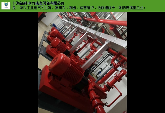 上海口碑好配电房上门维修 创新服务「上海铈科电力成套设备供应」