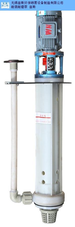 扬州uhb-zK系列耐腐耐磨泵质量 信息推荐「无锡宙斯环保喷雾设备供应」