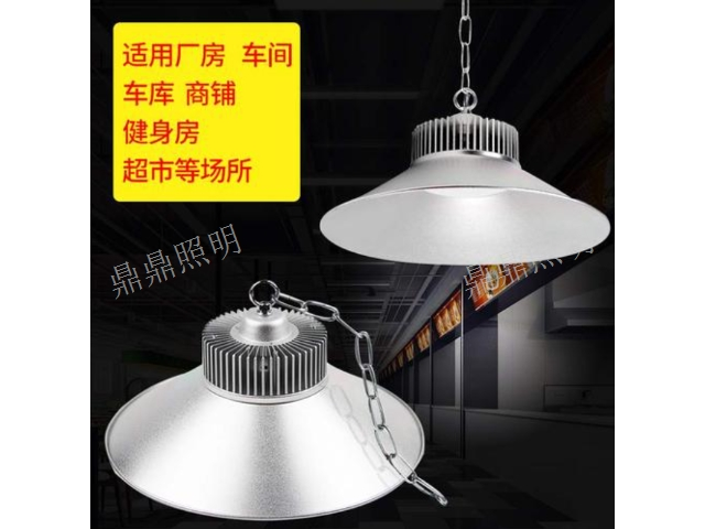沈阳100w厂房灯设计 有口皆碑 中山市鼎鼎照明供应