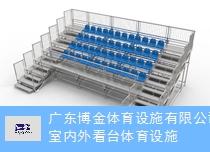 活动看台欢迎选购「广东博金体育设施供应」