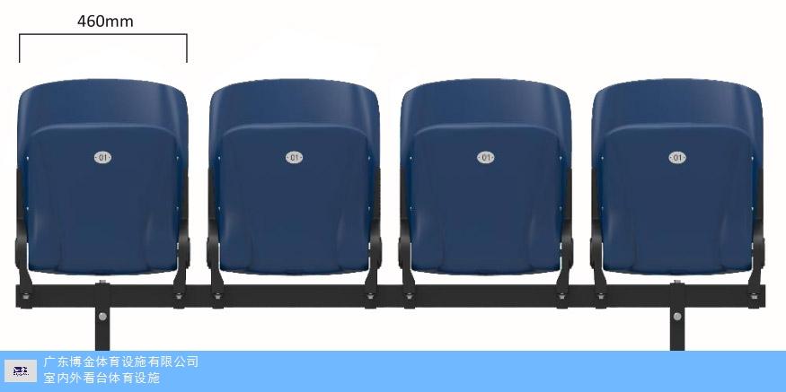 江蘇定制吹塑座椅產品問題解決方案 誠信經營「廣東博金體育設施供應」