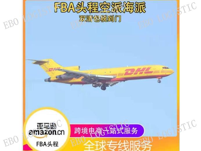 深圳傳統FBA空派海派鐵路哪家安全