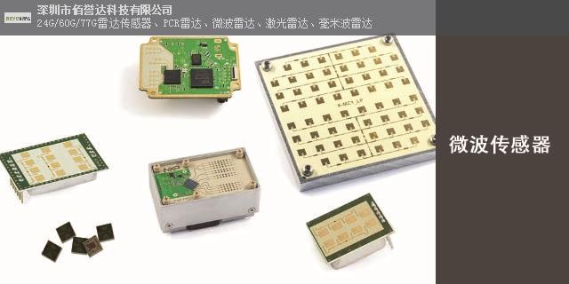 成都口碑好微波传感器厂家供应「深圳市佰誉达科技供应」