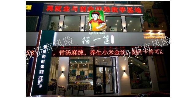 石家莊小額餐飲創業項目加盟費用多少「吉林省祥瑞餐飲供應」