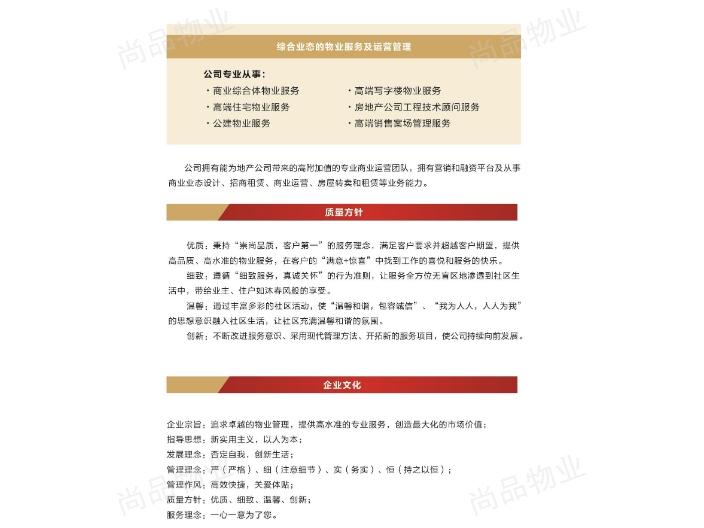 夹江写字楼物业管理公司