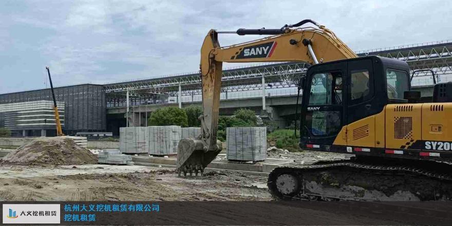 蕭山區挖機租賃技術指導「杭州大義挖機供應」