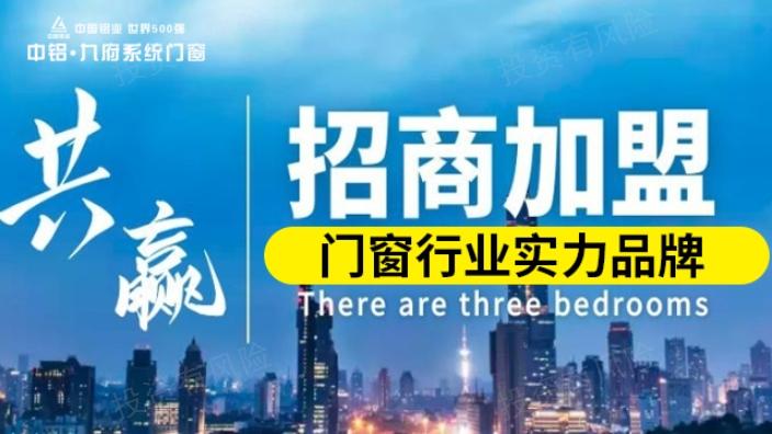 廣州平開門窗加盟費用 歡迎來電 佛山中鋁宜居科技供應