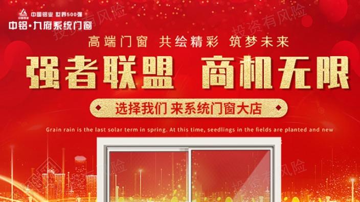 南京中鋁平開門窗加盟哪個廠家好,門窗加盟