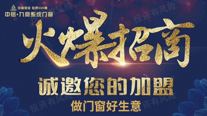北京门窗加盟项目,门窗加盟