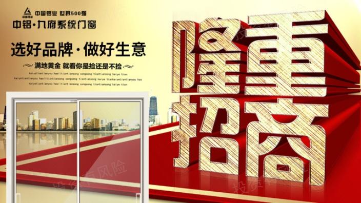 深圳推拉門窗加盟哪些好 來電咨詢 佛山中鋁宜居科技供應