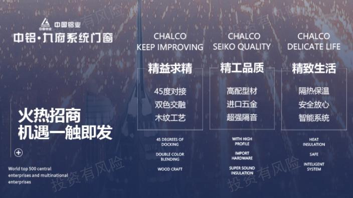 河南专业系统门窗加盟报价 欢迎咨询 佛山中铝宜居科技供应