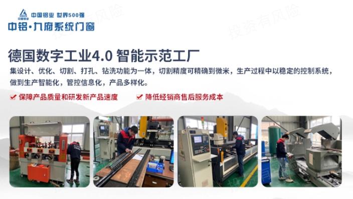 北京中鋁系統推拉門窗加盟培訓 貼心服務 佛山中鋁宜居科技供應
