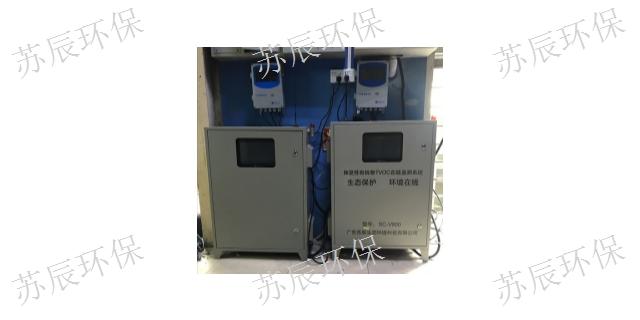湛江汽修業VOC全過程在線監控設備電話多少 多少錢「廣東蘇辰生態環境科技供應」