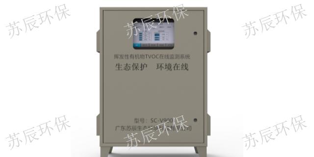 佛山家具行业VOC全过程在线监控设备售后服务 多少钱 广东苏辰生态环境科技供应