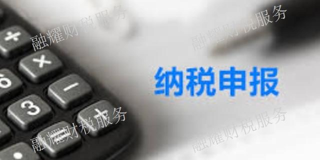 纳税申报标准 创造辉煌 青海融耀财税服务供应