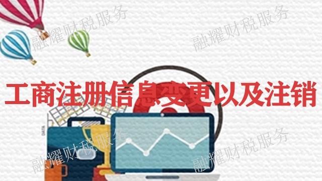 西宁市工商注册信息变更以及注销那家公司可以做 创造辉煌「青海融耀财税服务供应」