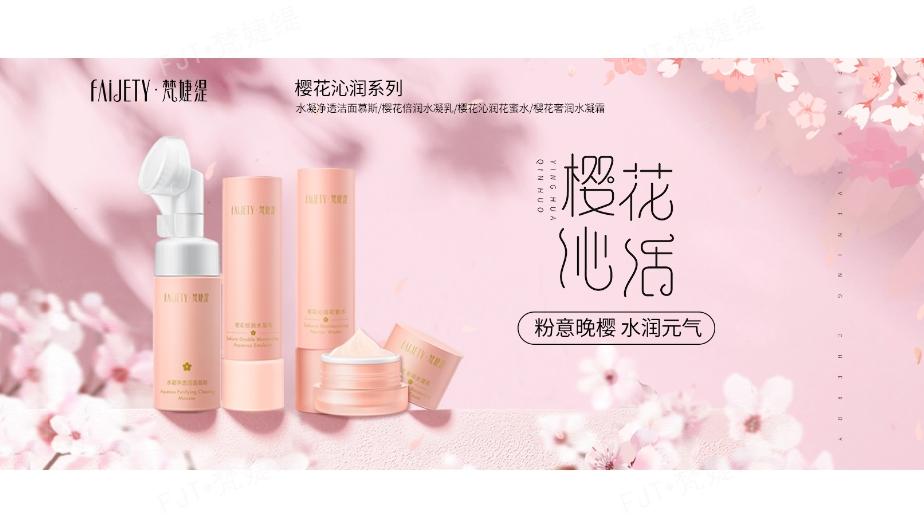 上海梵婕緹新媒體批發供貨 歡迎來電 廣州瑪迪珈生物供應