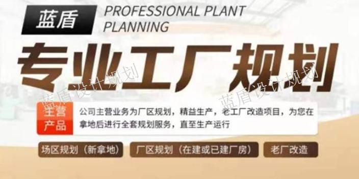 安徽工厂设计咨询服务 诚信服务「杭州蓝盾企业管理咨询供应」